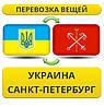 Перевозка Вещей из Украины в Санкт-Петербург