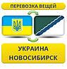 Перевозка Вещей из Украины в Новосибирск