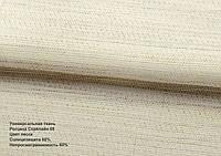 Римские шторы Рогожка Скайлайн 08 Песок