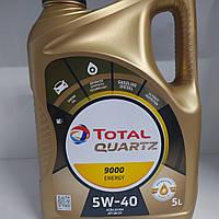 🌟 Масло моторное синтетическое ™TOTAL QUARTZ 9000 ENERGY 5W40 (4L)