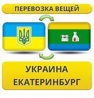 Перевозка Вещей из Украины в Екатеринбург