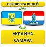 Перевозка Вещей из Украины в Самару