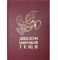 Прикольные Дипломы и Удостоверения в Украине Сравнить цены  Диплом МИРОВОЙ ТЁЩИ