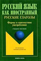 Русские глаголы. Формы и контекстное употребление