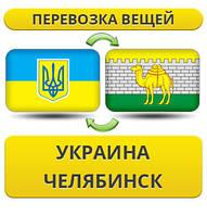 Перевозка Вещей из Украины в Челябинск