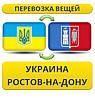 Перевозка Вещей из Украины в Ростов-на-Дону
