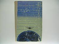Сент-Экзюпери А. де. Планета людей (б/у)., фото 1