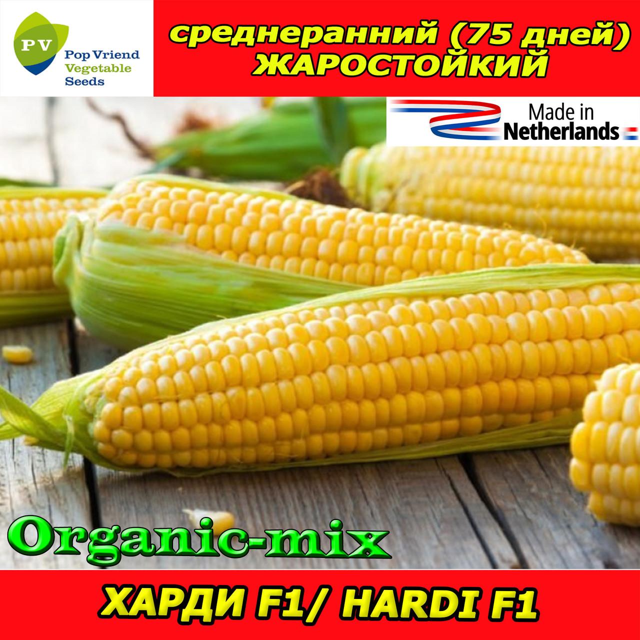 Семена, ХАРДИ F1/ HARDI F1, сахарная кукуруза, 5 000 семян, ТМ Pop Vriend Seeds (Нидерланды)