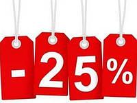 25% скидка на все товары TuTu!