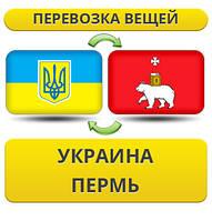 Перевозка Вещей из Украины в Пермь