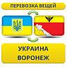 Перевозка Вещей из Украины в Воронеж