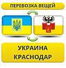 Перевозка Вещей из Украины в Краснодар