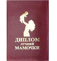 Диплом ЛУЧШЕЙ МАМОЧКИ, фото 1