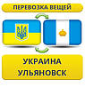Перевозка Вещей из Украины в Ульяновку