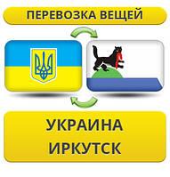 Перевозка Вещей из Украины в Иркутск