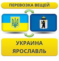 Перевозка Вещей из Украины в Ярославль