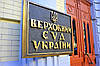 Пересмотр уголовного дела в Верховном Суде Украины