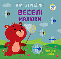 """Серія: Книга аплікацій """"Веселі малюки """" 403419"""