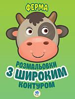 """Книга. Серія: Розфарбовка для малят """"Ферма"""" 403174"""