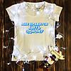 Женская футболка  с принтом - Мне нравится быть одному