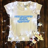 Жіноча футболка з принтом - Мені подобається бути одному XS