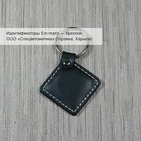 Em-marin — бесконтактный RFID-брелок в кожаном корпусе