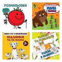 """Збірка 11."""" Разом"""" 986215, раскраски для детей,раскраски,наборы для творчества,детские раскраски"""