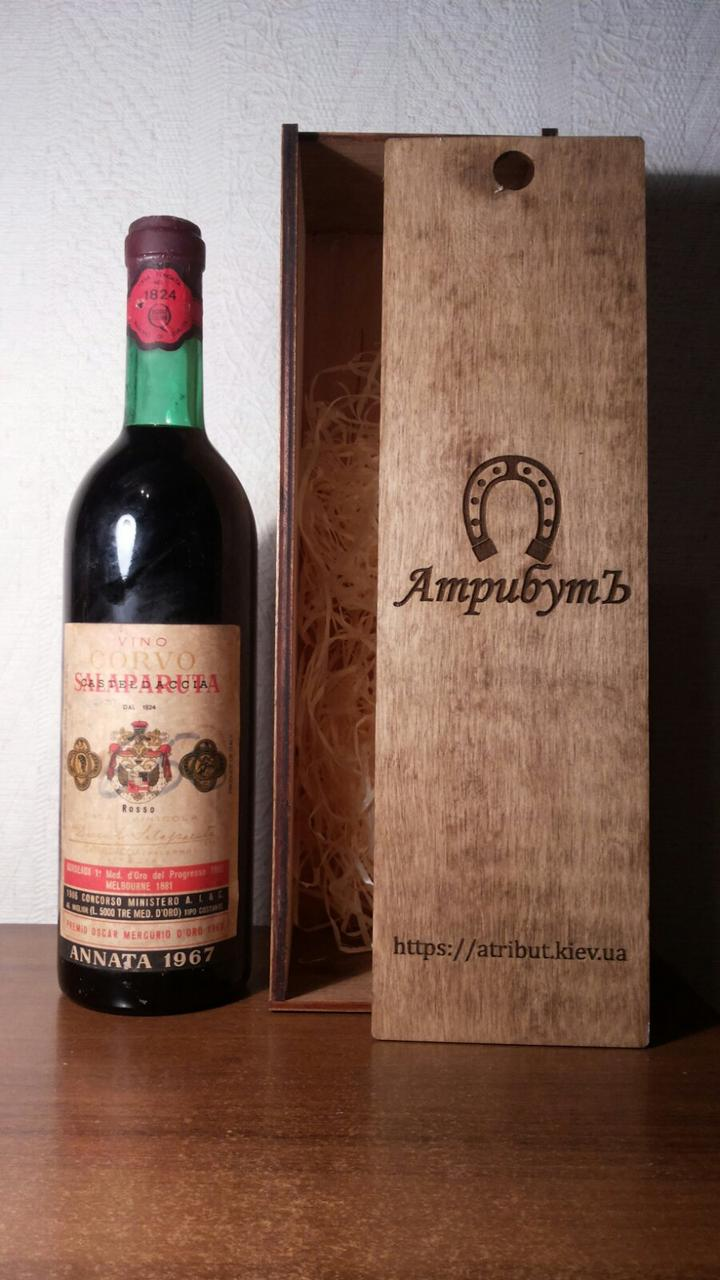 Вино 1967 года Corvo Италия