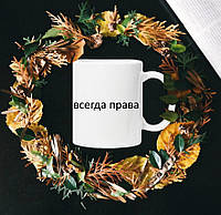 Чашка с принтом - Всегда права