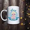 Чашка с принтом - Эльза bitch