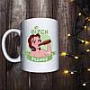 Чашка с принтом - Белль bitch (2)