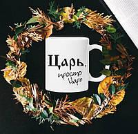 Чашка с принтом - Царь,просто Царь