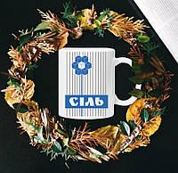 Чашка с принтом - Сіль