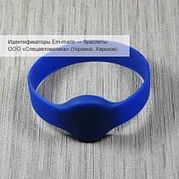 Cиликоновый браслет EM-Marin 125 КГц, для шкафчиков (локеров)