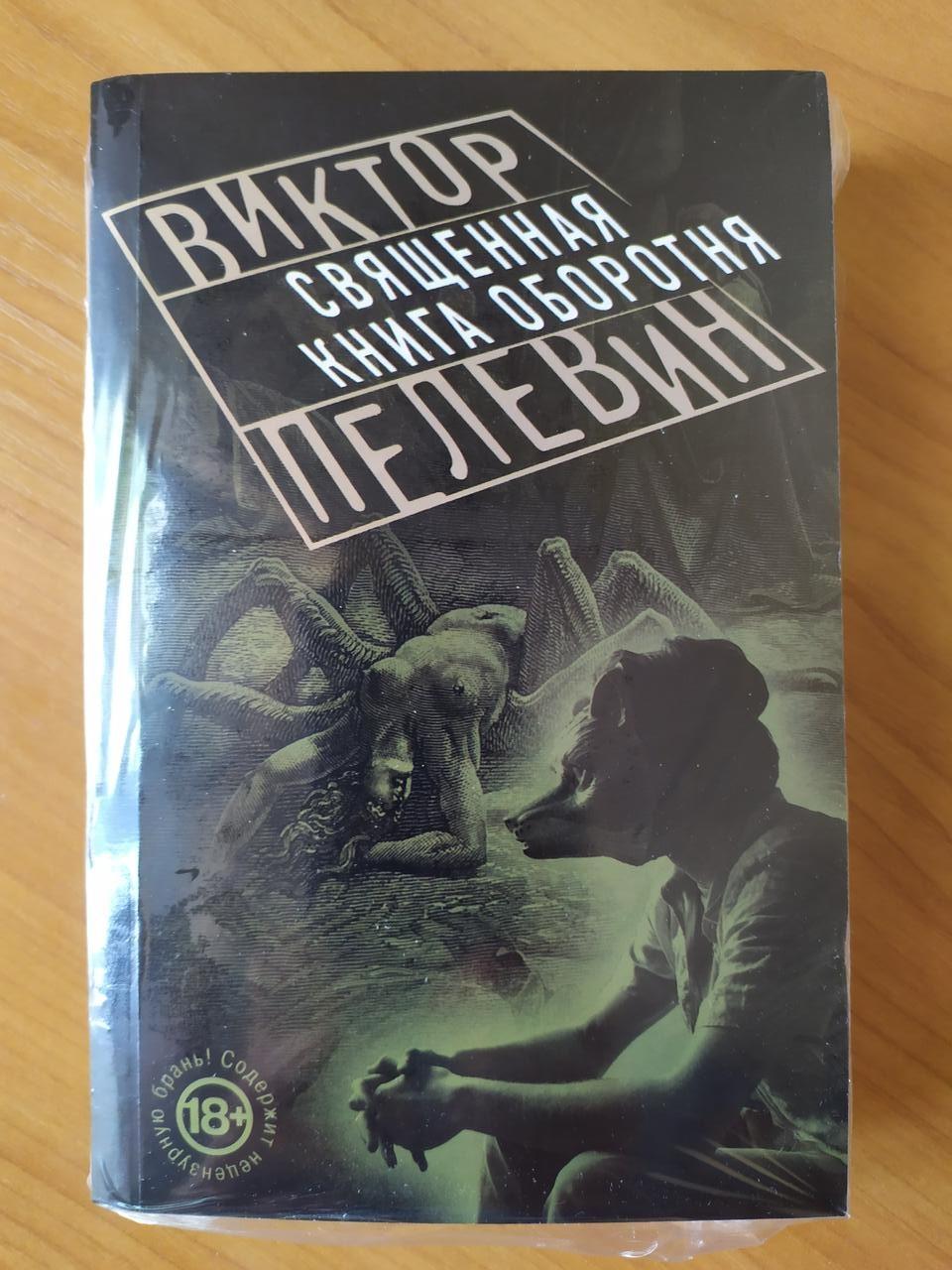 Віктор Пєлєвін. Священна книга перевертня