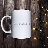 Чашка с принтом - Если хочется, то можно