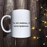 Чашка с принтом - Ты же знаешь, я не исправима