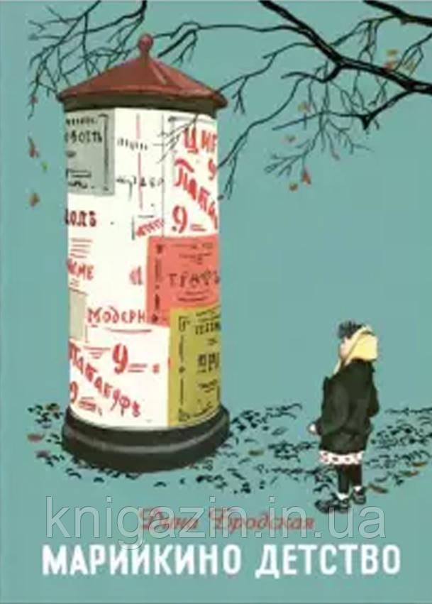 Книга Дина Бродская: Марийкино детство