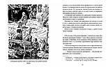Книга Дина Бродская: Марийкино детство, фото 3