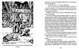Книга Дина Бродская: Марийкино детство, фото 5