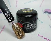 PNB Gelaxy gel 5мл №03 Gold
