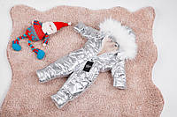 Детский серебристый зимний комбинезон на овчине 80-104 р