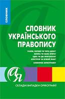 Торсинг Словники від А до Я Словн українс правопис