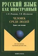 С. П. Розанова, Т. В. Шустикова  Человек среди людей. Книга для чтения