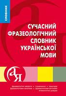 Торсинг Словники від А до Я Сучас фразеол сл Укр.м