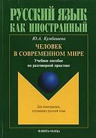 Ю. А. Кумбашева  Человек в современном мире