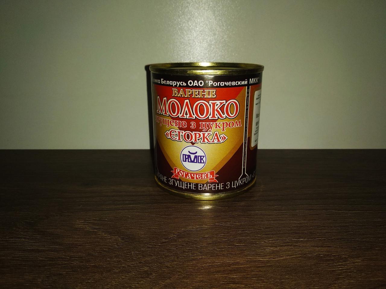"""Молоко згущене варене """"Єгорка"""" 380 гр."""
