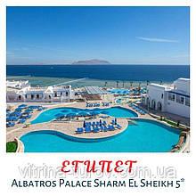 ЕГИПЕТ - супер-цена от отеля Albatros Palace Resort Sharm El Sheikh 5*!