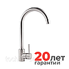 Смеситель для кухни Imperial 31-107-01 Нержавеющая сталь