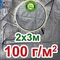 Тент 2х3 из тарпаулина с люверсами 100г/1м² ЦВЕТ:Серый, стальной (для любых целей)